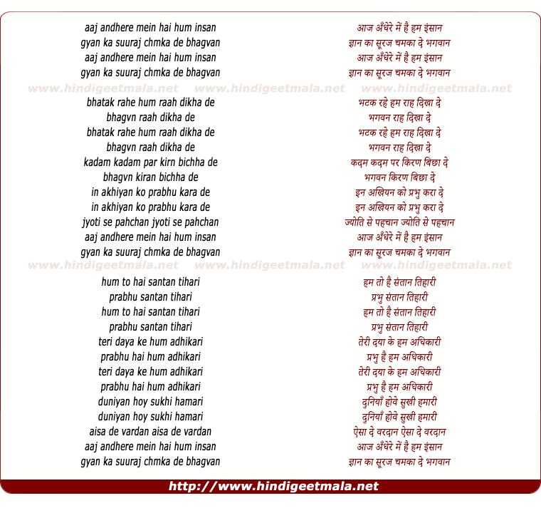 lyrics of song Aaj Andhere Mein Hain Hum Insaan