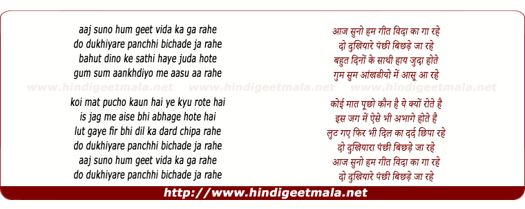 lyrics of song Aaj Suno Hum Geet Vida Ka Ga Rahe Do Dukiyare Panchi Bichhede Ja Rahe