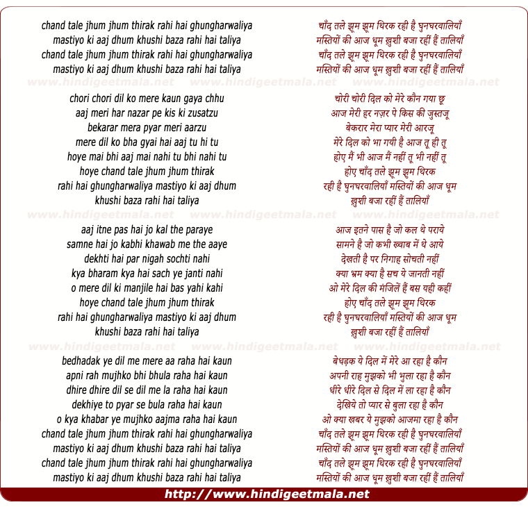lyrics of song Chand Tale Jhoom Jhoom Thirak Rahi Hai Ghungharwalia