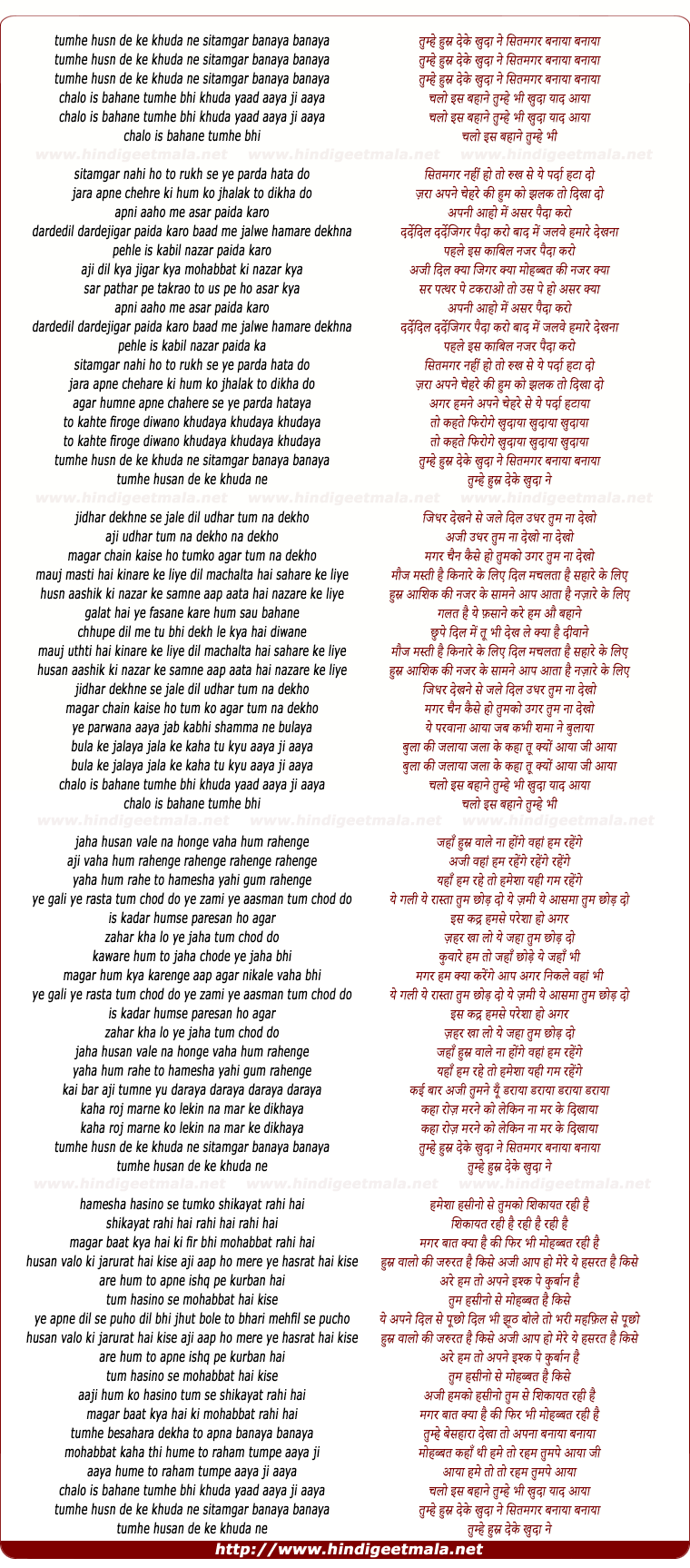 lyrics of song Tumhe Husn De Ke Khuda Ne Sitamgar Banaya