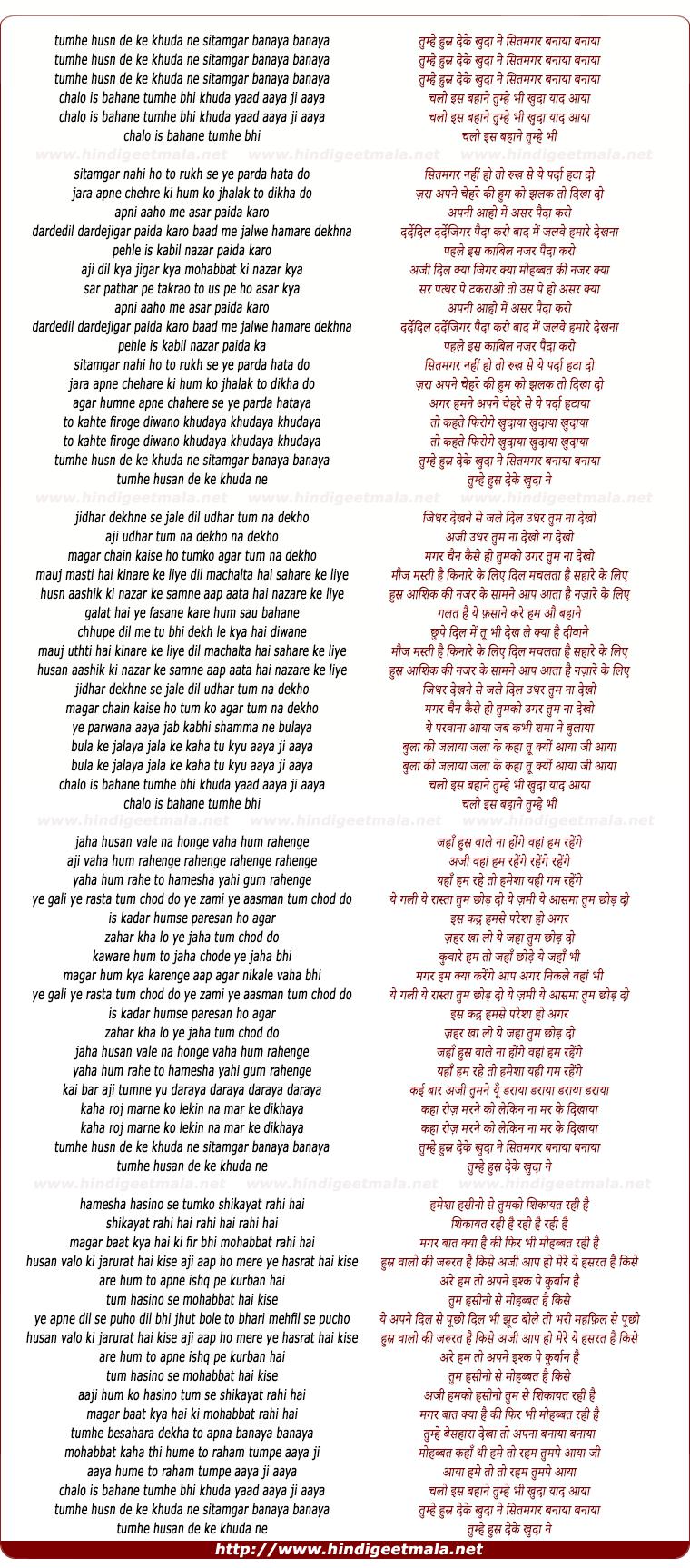 lyrics of song Tumhe Husn De Ke Khuda Ne Sitamgar Banaya