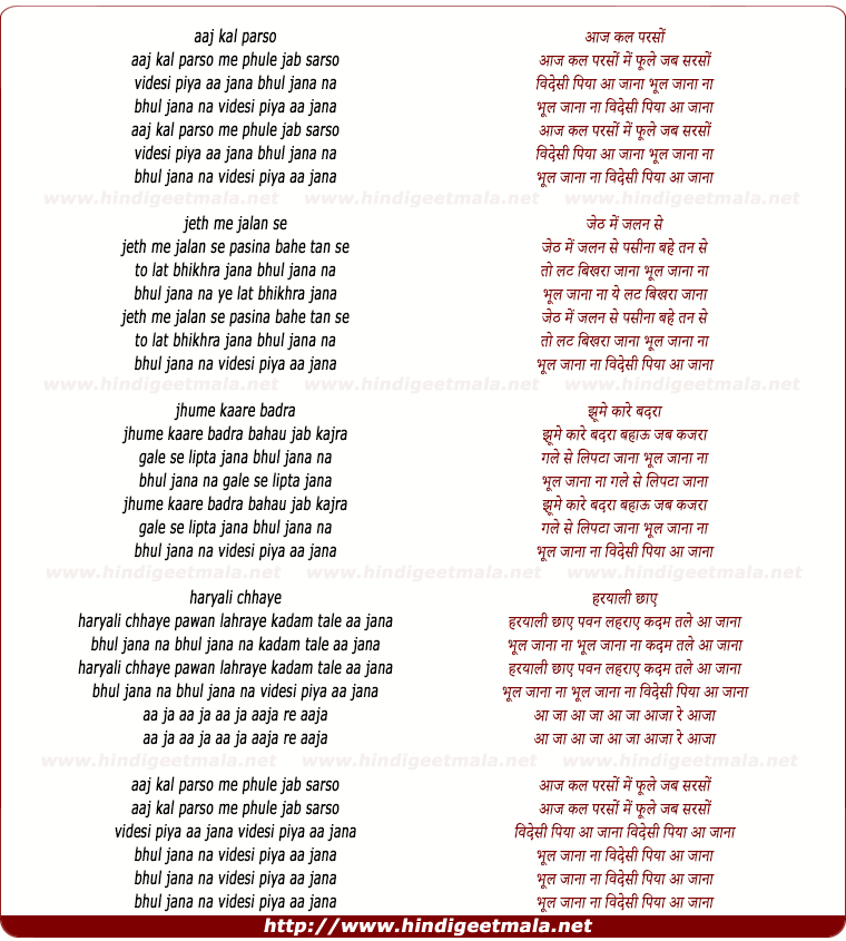lyrics of song Aaj Kal Parso Mein Phoole Jab Sarso