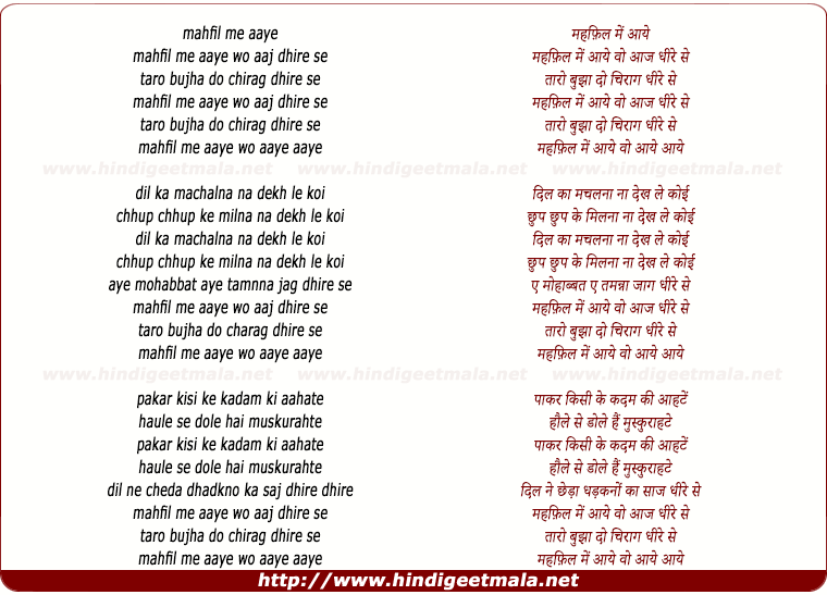 lyrics of song Mehfil Me Aaye Vo Aaj Dhire Se Taaro Bujha Do Chirag Dhire Se