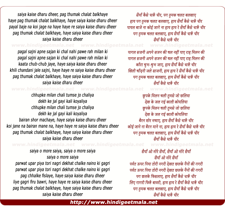 lyrics of song Saiyyan Kaise Dharun Dheer