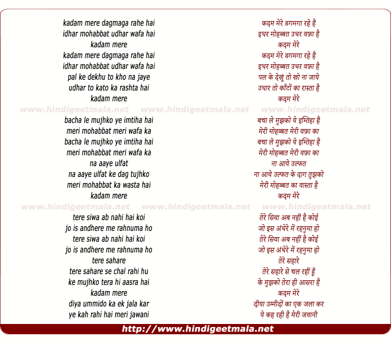 lyrics of song Kadam Mere Dagmaga Rahe Hai