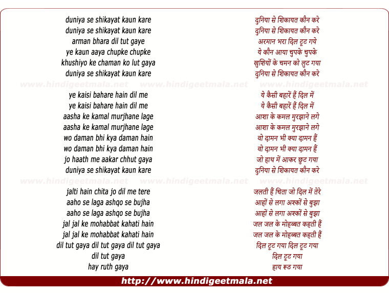 lyrics of song Duniya Se Shikayat Kaun Kare