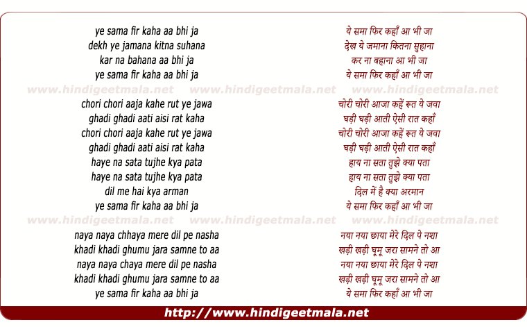 lyrics of song Yeh Sama Phir Kahan Aa Bhi Ja