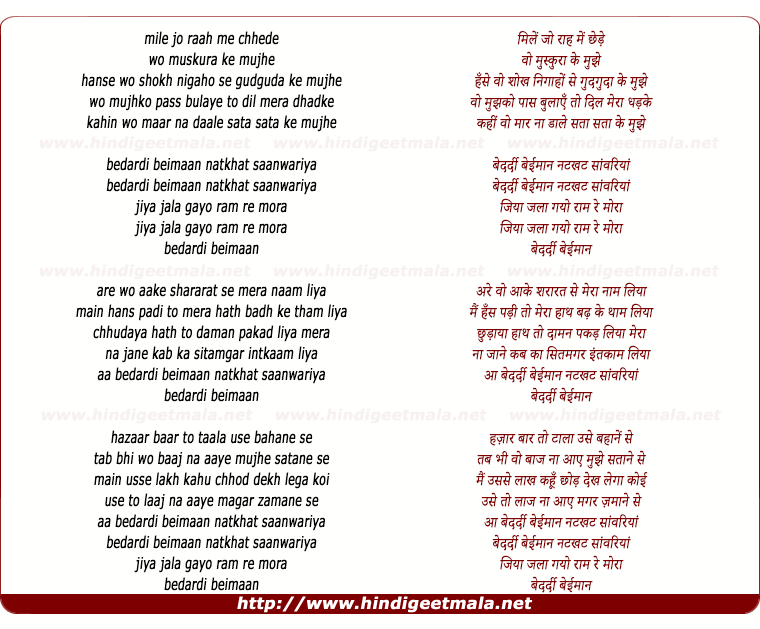 lyrics of song Bedardi Beimaan Natkhat Saanwariya