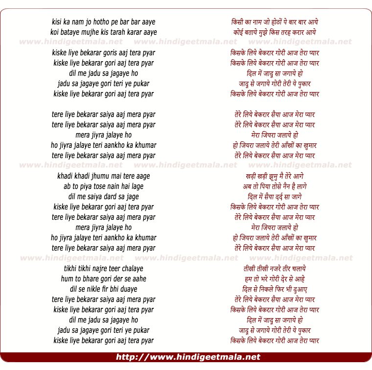 lyrics of song Kiske Liye Bekarar Gori Aaj Tera Pyar