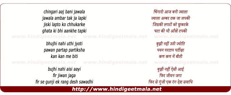 lyrics of song Chingari Aaj Bani Jwala, Jawala Ambar Tak Ja