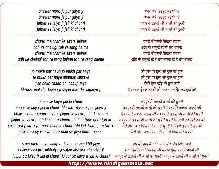 lyrics of song Bhanwar More Jaypur Jaeyo Ji Jaipur Se Laiyo