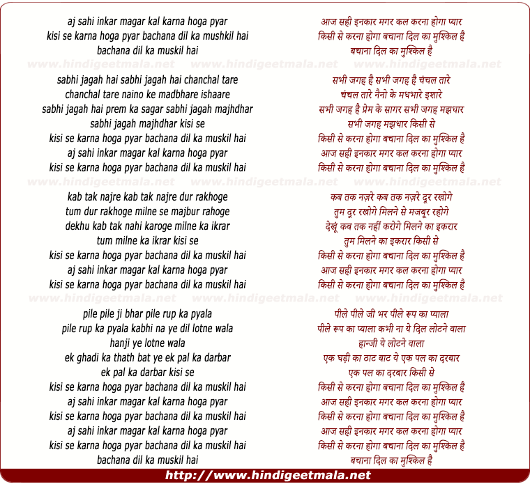lyrics of song Aaj Sahi Inkar Magar Kal Karna Hoga