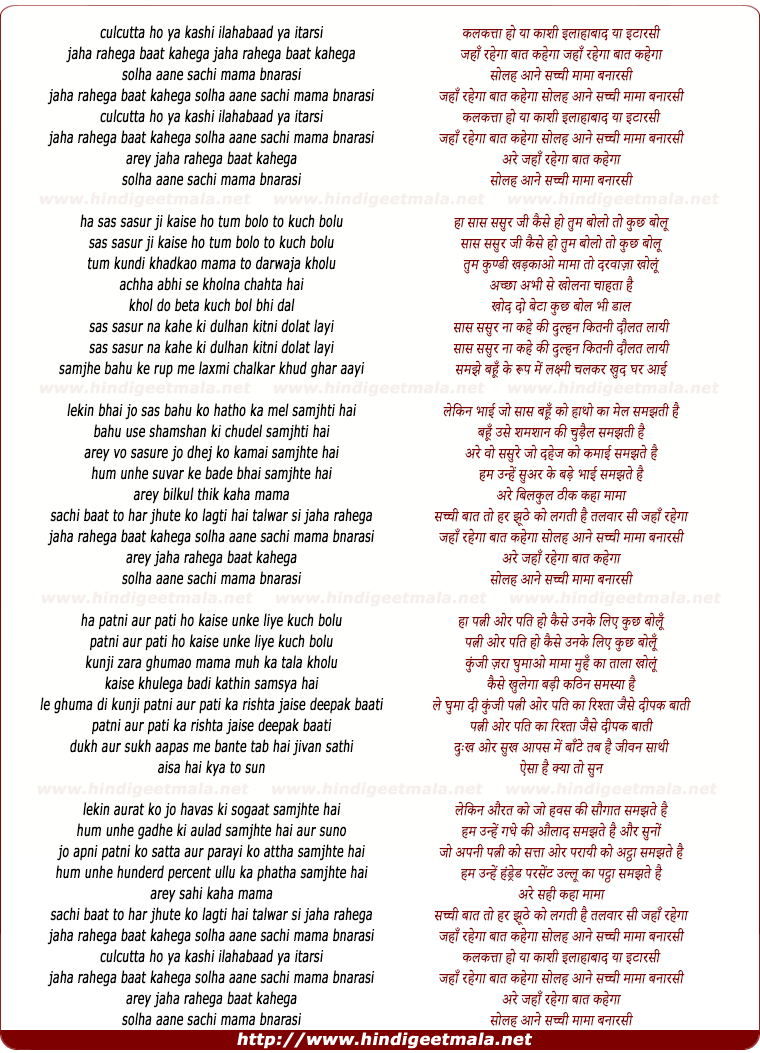 lyrics of song Calcutta Ho Ya Kashi Ellahbad Ya Itarsi