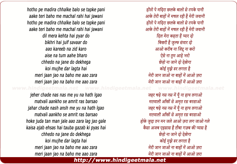 lyrics of song Meri Jaan Jao Na Banho Me Aao Zara