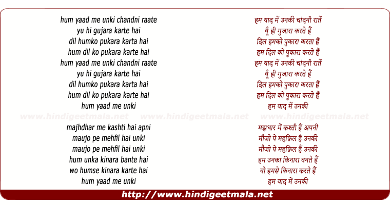 lyrics of song Hum Yaad Me Unki Chandini Raate (Male)