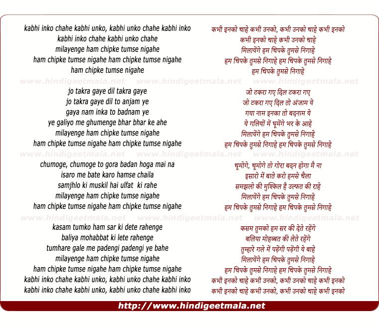lyrics of song Kabhi Inko Chahe Kabhi Unko