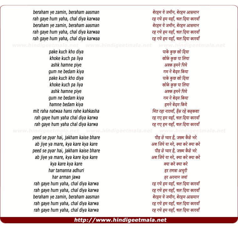 lyrics of song Bereham Ye Zamin Bereham Aasmaan