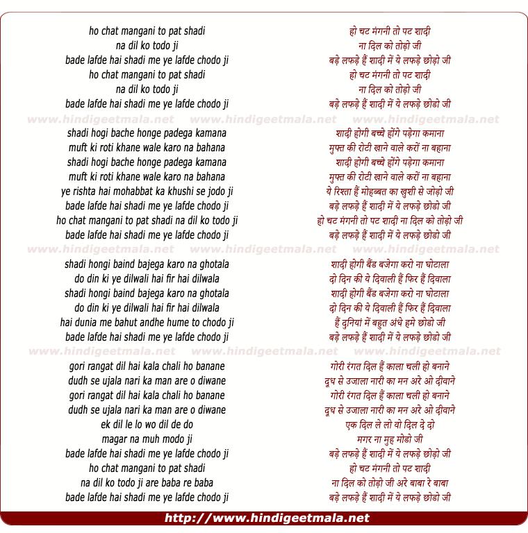 lyrics of song Ho Chat Mangni To Pat Shaadi Na Dil Ko Todho Ji