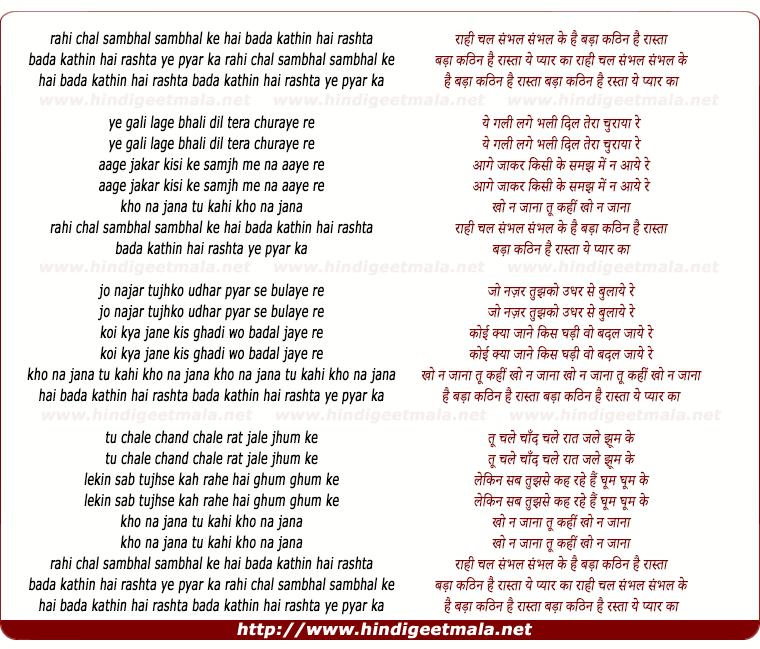 lyrics of song Raahi Chal Sambhal Sambhal Ke Hai Bada Kathin Yeh Rasta Pyar Ka