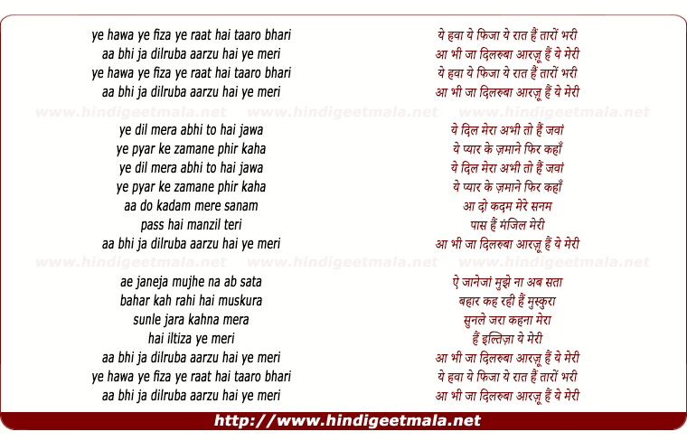 lyrics of song Yeh Hawa Yeh Fiza Yeh Raat Hai