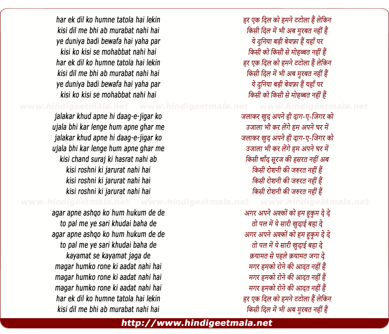 lyrics of song Har Ek Dil Ko Humne Tatola Hai