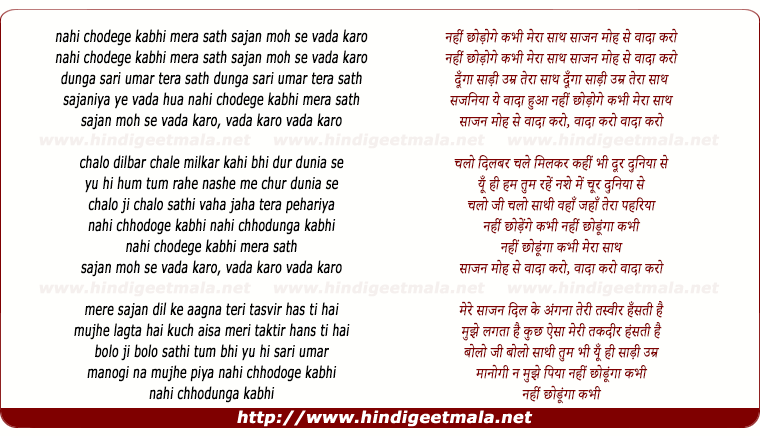 lyrics of song Nahi Chodoge Kabhi Mera Sath