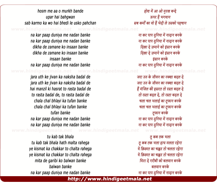 lyrics of song Hosh Mein Aa O Murakh Bande