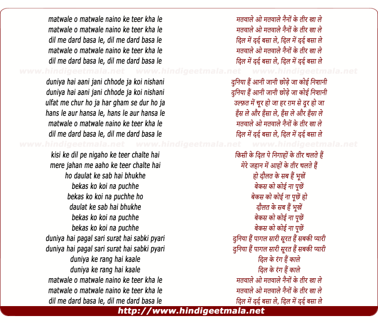 lyrics of song Matwale O Matwale Naino Ke Teer