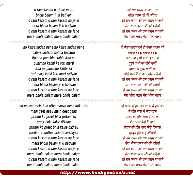 lyrics of song Meraa Bhola Balam