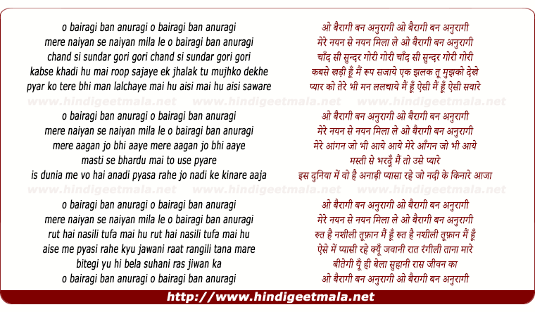 lyrics of song Oh Bairagi Ban Anuragi