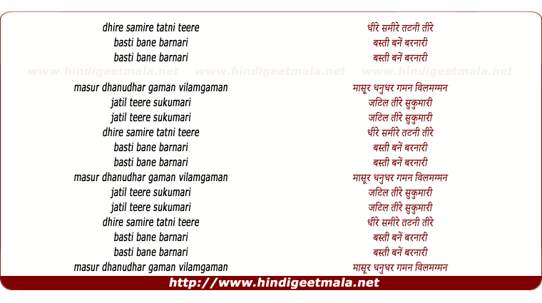 lyrics of song Dheere Samire Thatani Teere