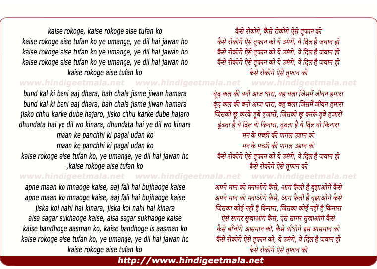 lyrics of song Kaise Roko Ge Aise Tufan Ko
