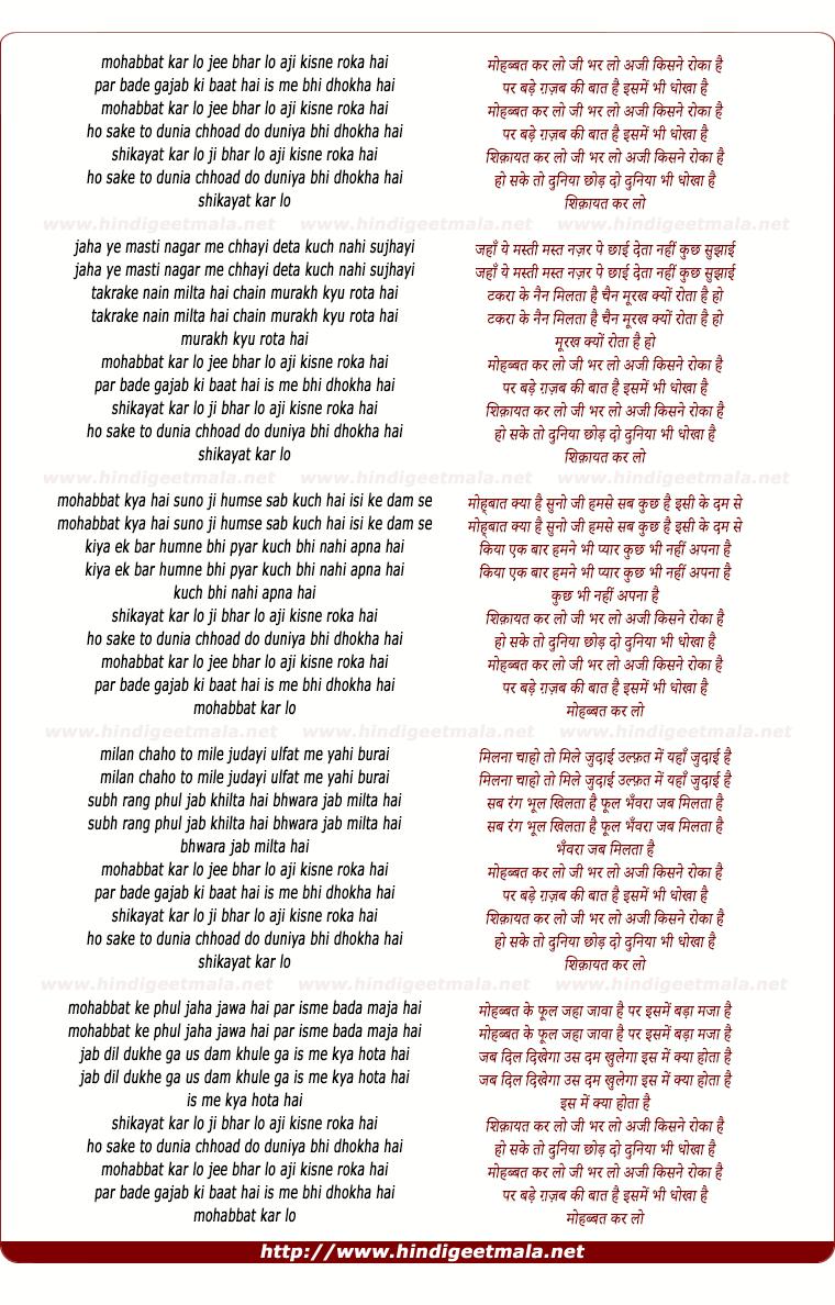 lyrics of song Mohabbat Kar Lo Jee Bhar Lo Aji Kisne Roka Hai Par Bade Gajab Ki Baat Hai