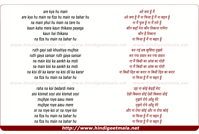 lyrics of song Arre Kya Hun Mai Na Fiza Hu Mai Na Bahar Hu
