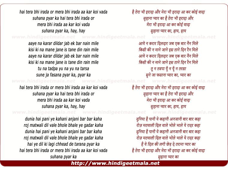 lyrics of song Hai Tera Bhi Irada Aur Mera Bhi Irada