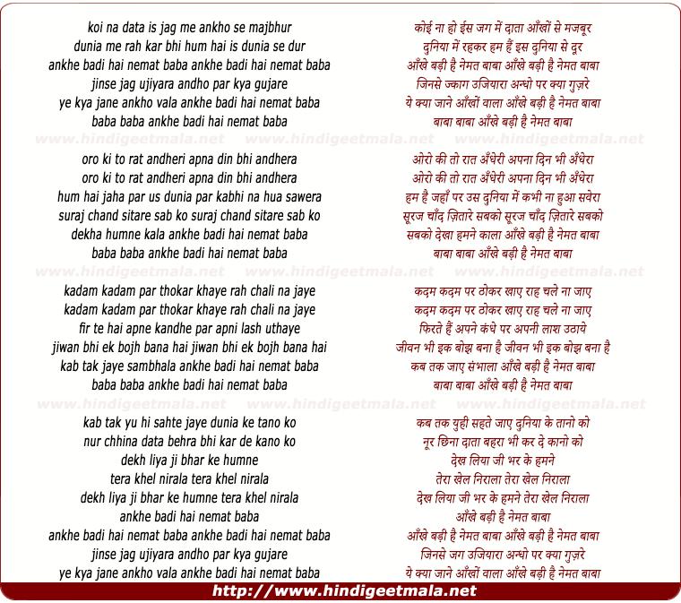 lyrics of song Koi Na Ho Is Jag Me Data Ankho Se Majbur