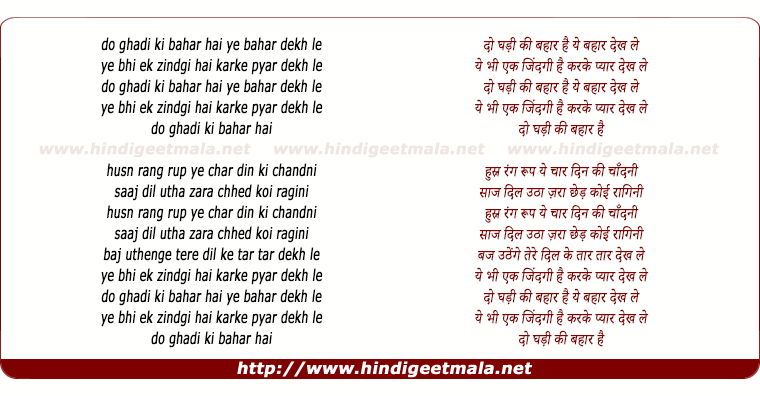 lyrics of song Do Ghadi Ki Bahar Hai Yeh Bahar Dekh Le Yeh Bhi Ek Zindagi Hai