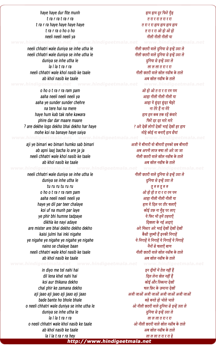 lyrics of song Neeli Chhatri Wale