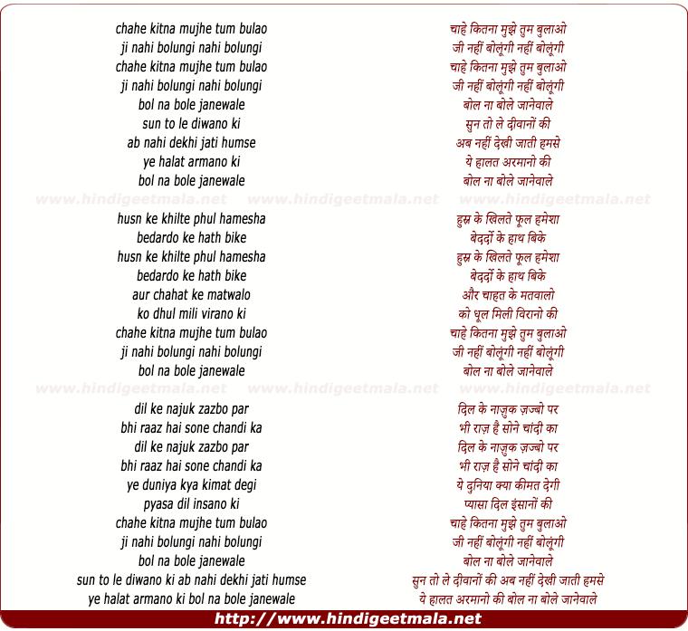 lyrics of song Chahe Kitna Mujhe Tum Bulao