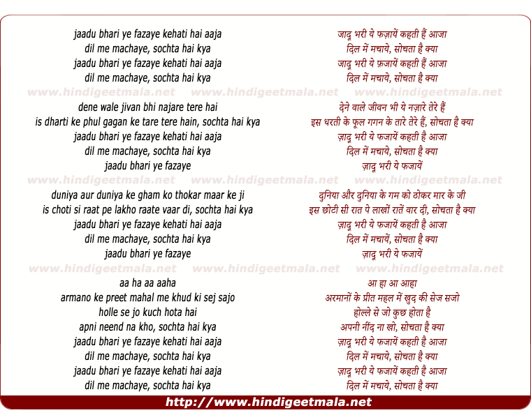 lyrics of song Jadu Bhari Ye Fizaye Khati Hai Aaja