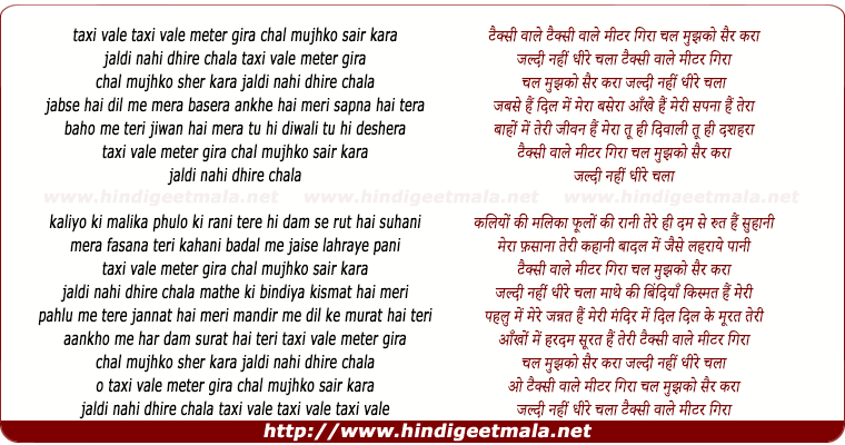 lyrics of song Taxi Wale Meter Gira