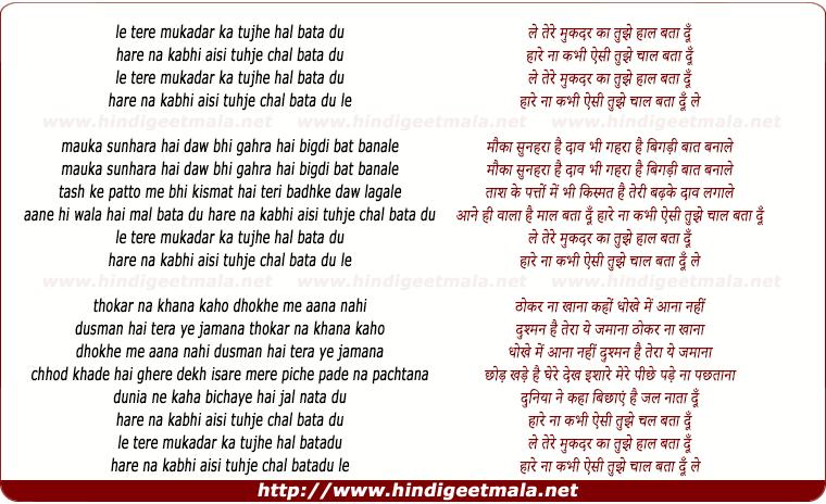 lyrics of song Le Tere Muqaddar Ka Tujhe Haal Bata Du