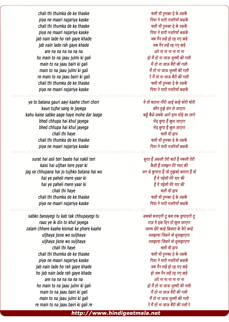 lyrics of song Chali Thi Thumka De Ke Thaska