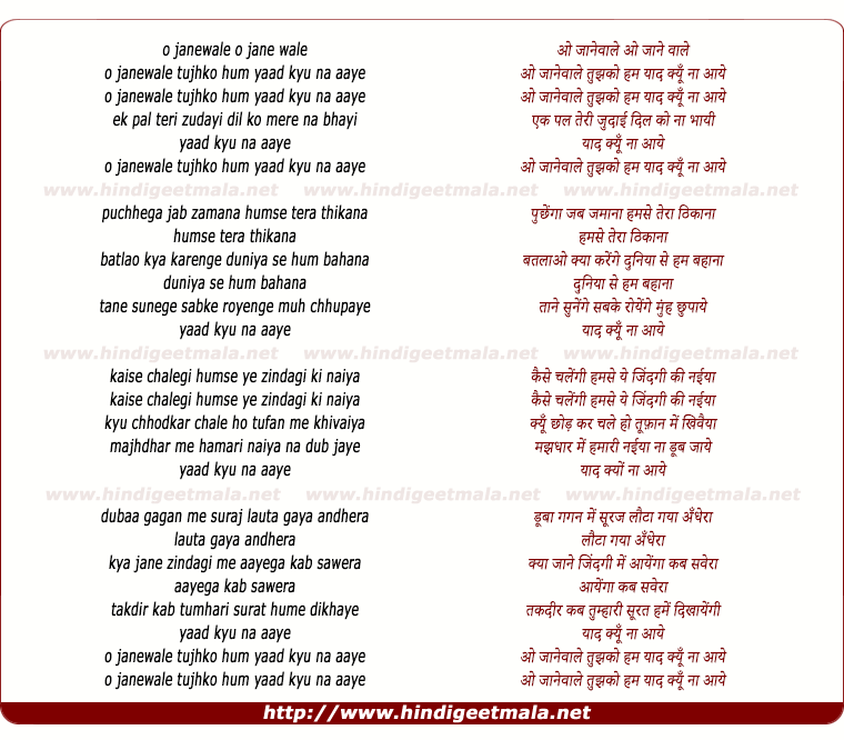 lyrics of song O Janewale Tujhko Hum Yaad Kyu Na Aaye