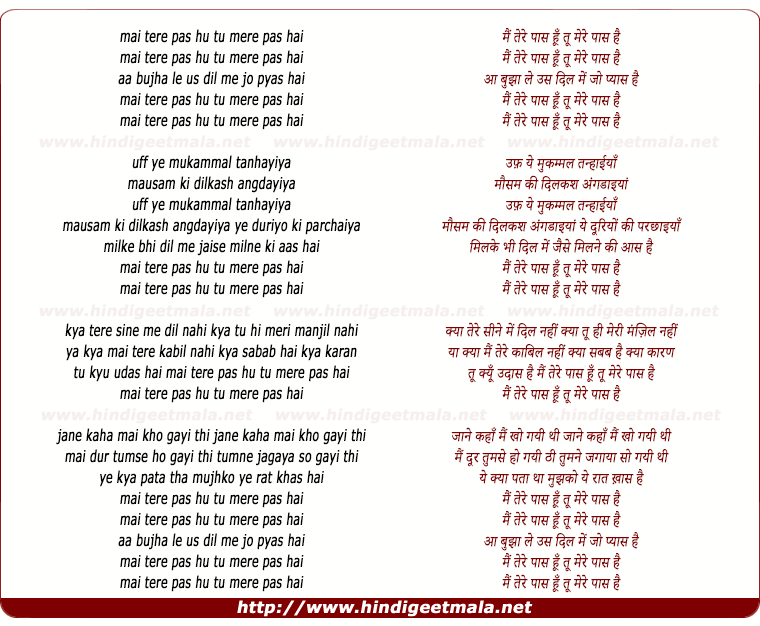 lyrics of song Mai Tere Pass Hu, Tu Mere Paas Hai
