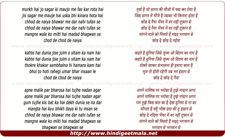 lyrics of song Murakh Hai Jo Sagar Ki Maujon Me Fash Kar Rota Hai