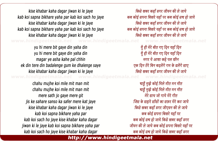 lyrics of song Kise Khabar Kahan Dagar Jeevan Ki Le Jaaye