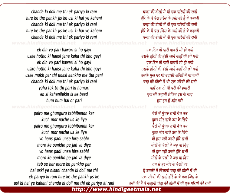 lyrics of song Chanda Ki Doli Me Thi Ek Pariyo Ki Rani