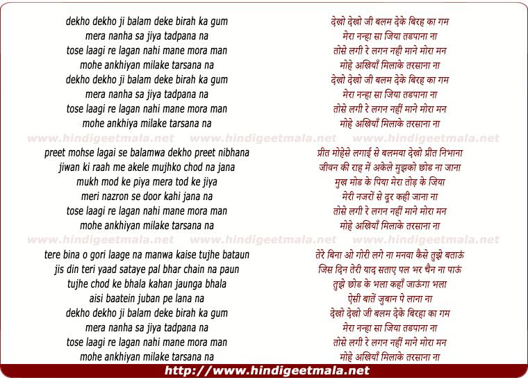 lyrics of song Dekho Dekho Ji Balam Deke Birha Ka Gam