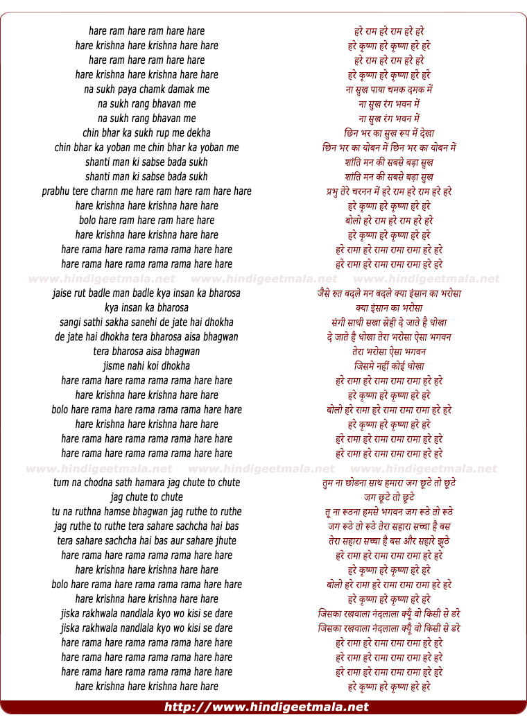 lyrics of song Hare Ram Hare Ram